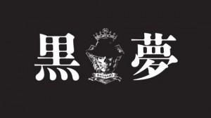 kuroyume2