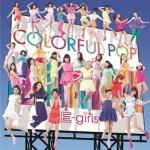 E-girls - COLORFUL POP