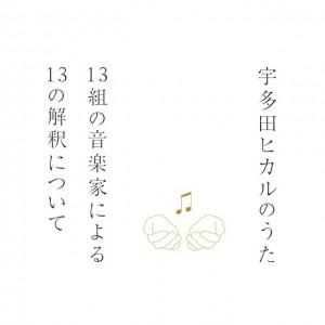 Various Artists - Utada Hikaru no uta