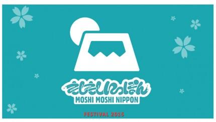 MOSHI-MOSHI-NIPPON-Paris_banner