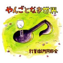 Uchikubi Gokumon Doukoukai - Yangotonaki Sekai