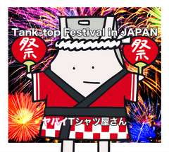 Yabai T-Shirts Yasan - Tank-top Festival in JAPAN (édition normale)
